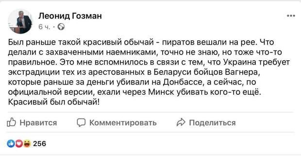 Гозман предложил повесить задержанных в Белоруссии вагнеровцев