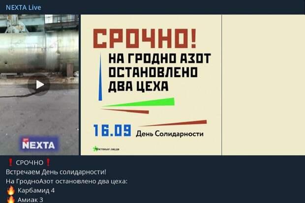 Информация о забастовке на «Гродно Азот» – фейк от НАХТы