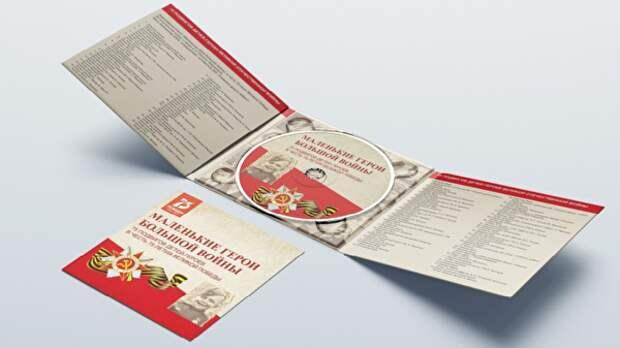 Фонд Оксаны Федоровой выпустил аудиокнигу о подвигах детей в годы войны