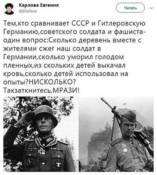 Тем, кто сравнивает СССР и Гитлеровскую Германию