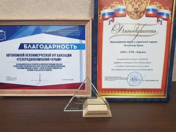 В Крыму состоялся финал премии «HR BRAND CRIMEA»