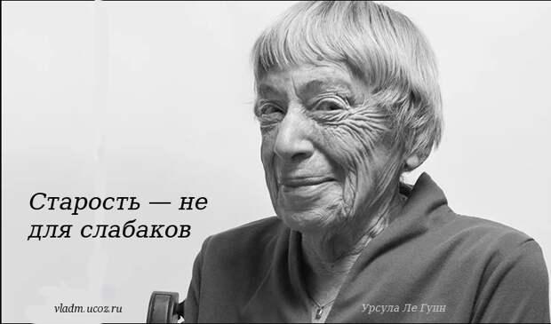 Старость — не для слабаков.