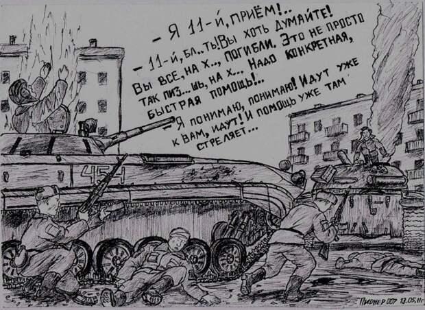 131-я Майкопская бригада в Новогоднем штурме Грозного