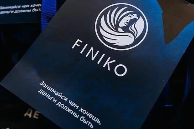 Ущерб от пирамиды Finiko превысил миллиард рублей