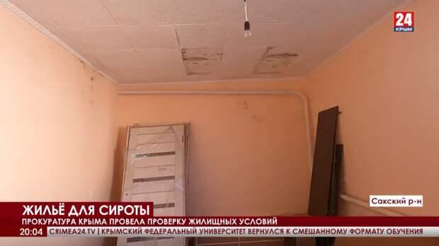 Следком возбудил уголовное дело после того, как в Крыму сирота  получил жильё с протекающей крышей