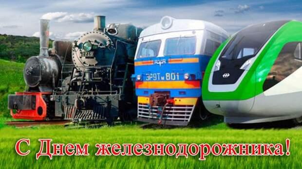 Поздравление руководства Советского района с Днем железнодорожника