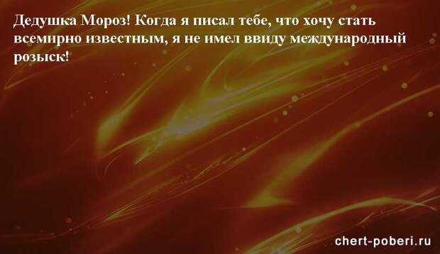Самые смешные анекдоты ежедневная подборка chert-poberi-anekdoty-chert-poberi-anekdoty-31130111072020-8 картинка chert-poberi-anekdoty-31130111072020-8