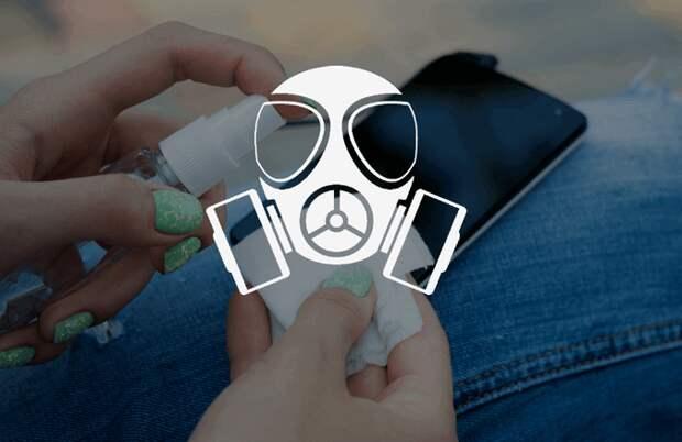Дезинфекция смартфонов — что нужно знать