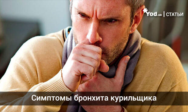 Симптомы бронхита курильщика