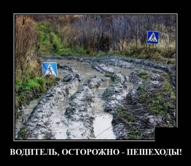 Демотиватор про дороги в России