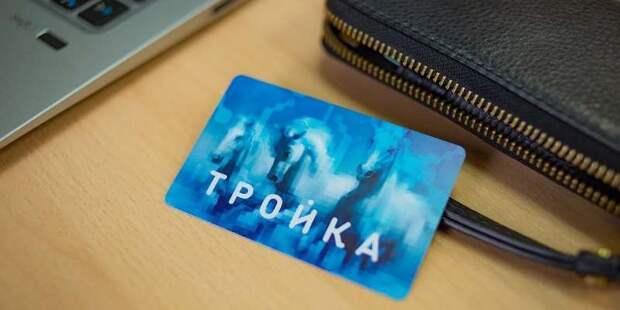 Более 1,5 миллиона человек в Москве пользуются программой лояльности для карт «Тройка»