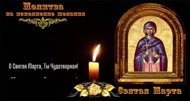 Молитва Святой Марте (Исполняет все желания )