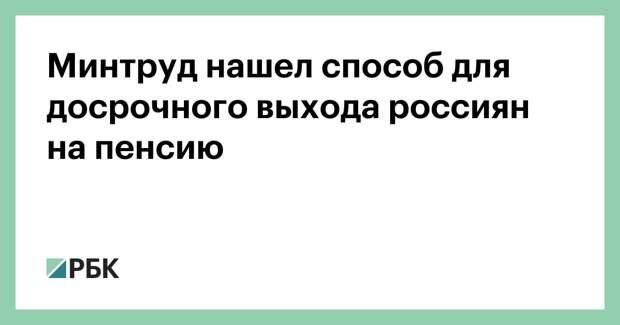 Минтруд нашел способ для досрочного выхода россиян на пенсию