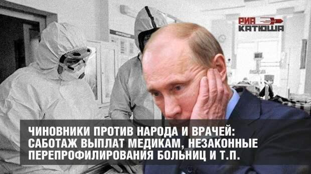 Путин разрушил старую схему, где чиновники делают вид, что они платят, а люди – что работают