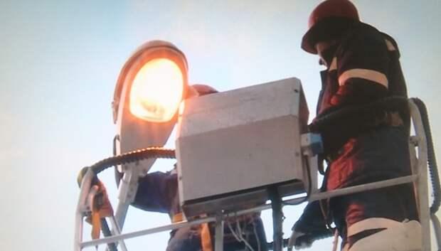 В одном из дворов Подольска восстановили уличное освещение по просьбе жителя