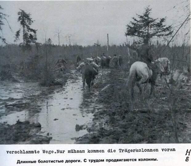 Немцы в грязи