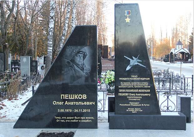 В Липецке открыли памятник погибшему в Сирии российскому лётчику Пешкову