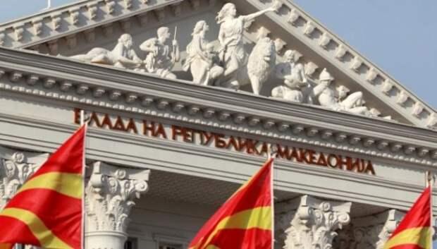 Северная Македония без объяснений высылает российского дипломата