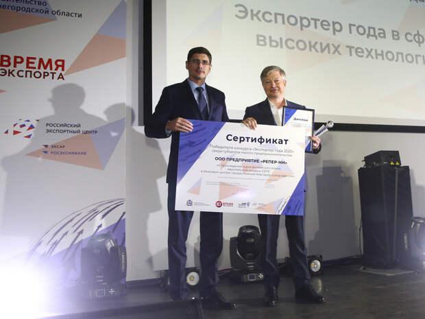 Восемь нижегородских предприятий стали лауреатами регионального конкурса «Экспортер года»