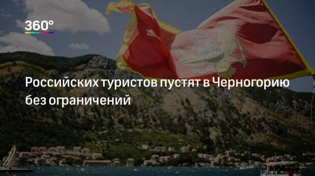 Российских туристов пустят в Черногорию без ограничений