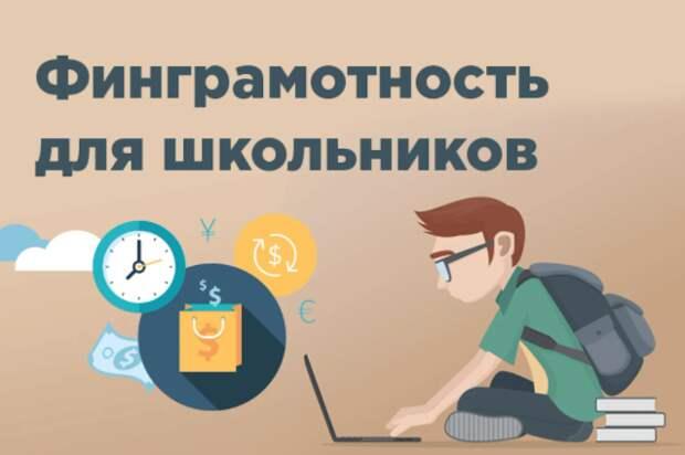 Финансовая грамотность россиян повысилась - ЦБ РФ