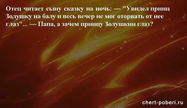 Самые смешные анекдоты ежедневная подборка №chert-poberi-anekdoty-57550230082020