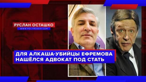 Алкаша-убийцу Ефремова взялся защищать адвокат с дурной репутацией