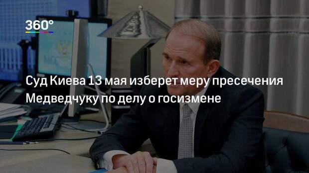 Суд Киева 13 мая изберет меру пресечения Медведчуку по делу о госизмене