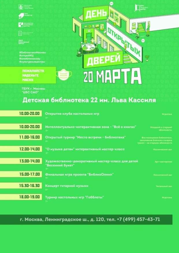 На Ленинградском шоссе откроется клуб настольных игр