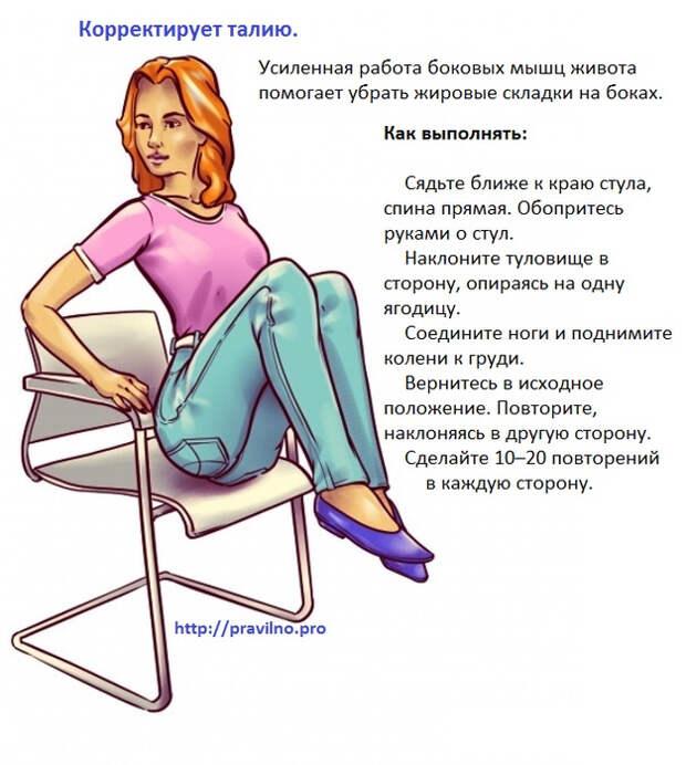 2Шесть упражнений для живота, не вставая со стула! (626x700, 352Kb)