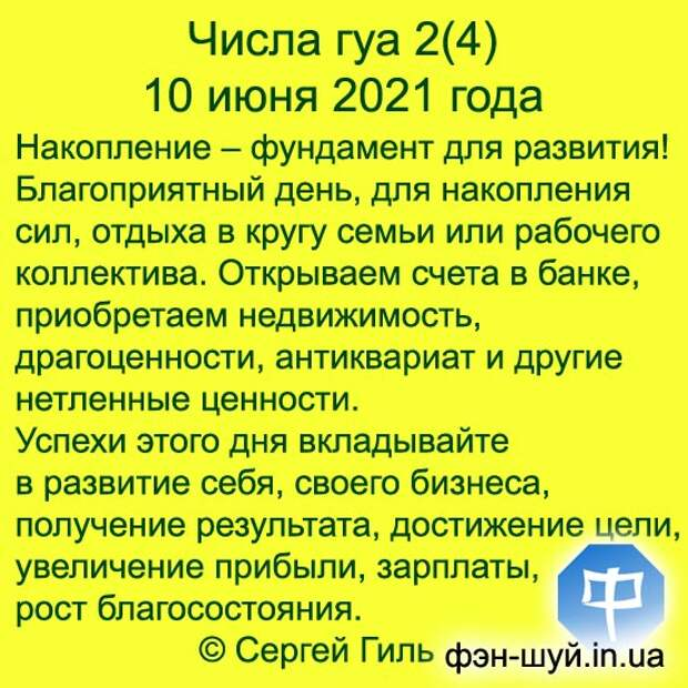 Числа гуа 2(4) 10 июня 2021 года