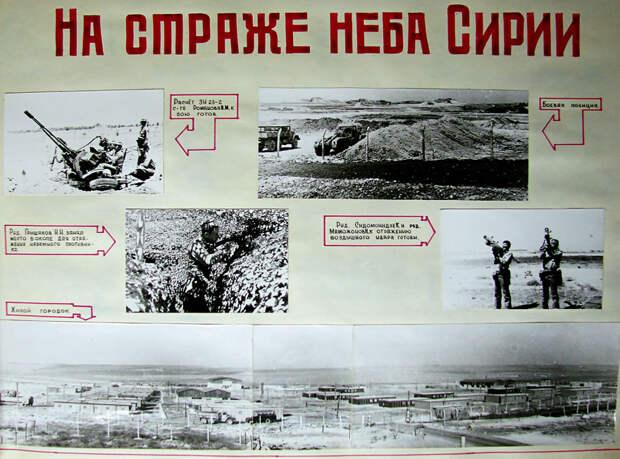 В июне 1982-го. Боевые действия ВВС и ПВО Сирийской Арабской Республики в долине Бекаа