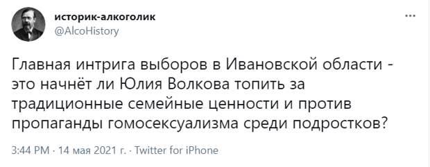 Юлия Волкова подверглась троллингу Ксении Собчак на интервью