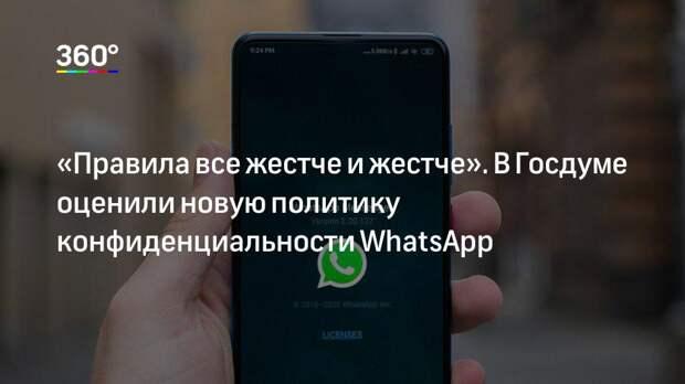 «Правила все жестче и жестче». В Госдуме оценили новую политику конфиденциальности WhatsApp