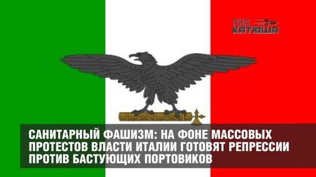 Власти Италии готовят репрессии против бастующих