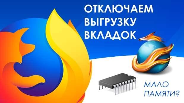 Как в Firefox отключить выгрузку неактивных вкладок при нехватке памяти