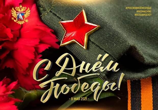 КХЛ и ФХР поздравили с Днем Победы