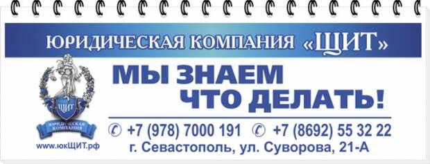 Разъяснения по вопросу запрета на покупку земли в Севастополе иностранным гражданам