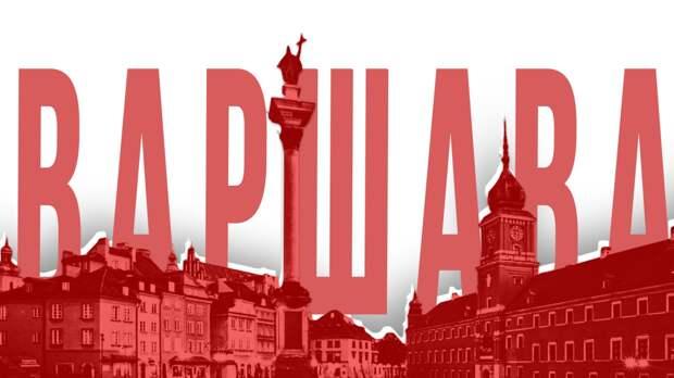 Выступление против «СП-2» привело к краху внешней политики Польши