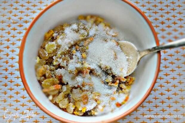 Смешать для начинки орехи, изюм, цедру апельсина и 2,5 ст. л. сахара. Добавьте 2 ст. л. молока и перемешайте.
