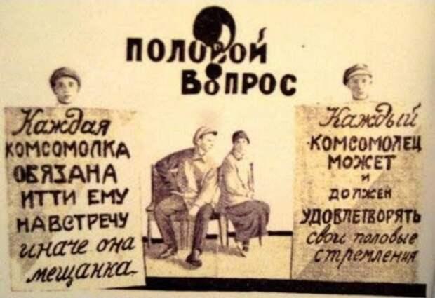 «Долой стыд!»: сексуальная революция в СССР 20-х годов