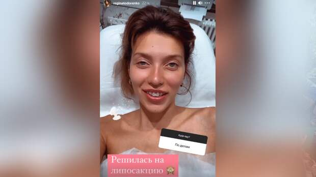 Регина Тодоренко избавилась от жировых отложений с помощью замораживания