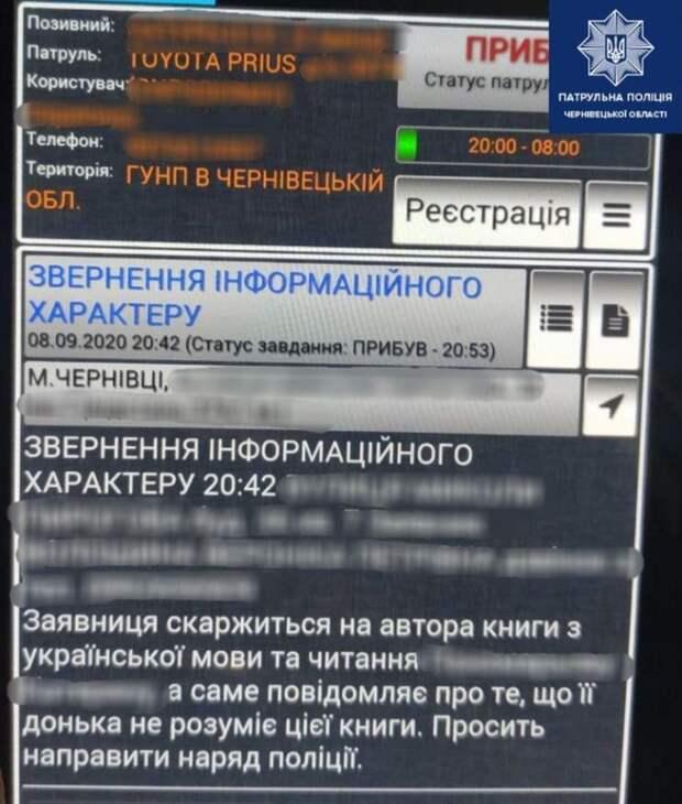 В Черновцах женщина вызвала наряд полиции из-за непонятных слов в учебнике по украинскому языку