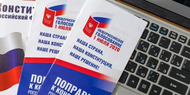 Информация о продаже базы данных голосования по Конституции – фейк. Фото: mos.ru