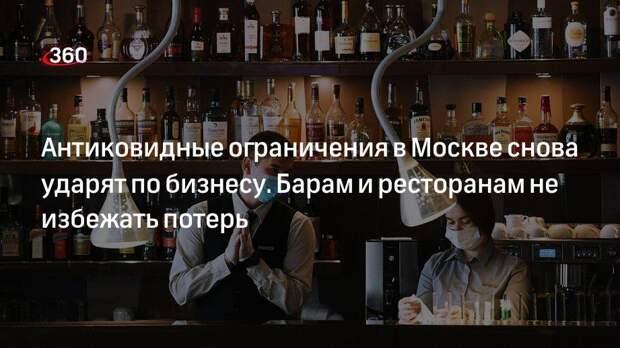 Антиковидные ограничения в Москве снова ударят по бизнесу. Барам и ресторанам не избежать потерь