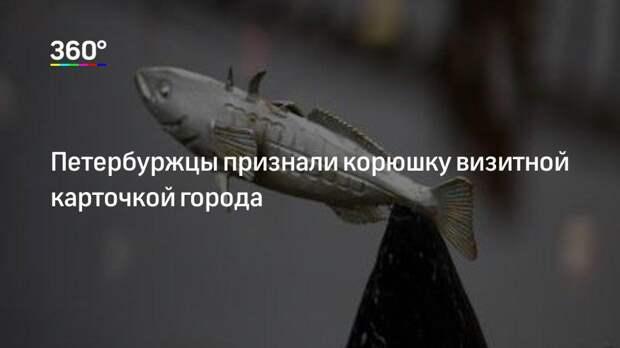 Петербуржцы признали корюшку визитной карточкой города