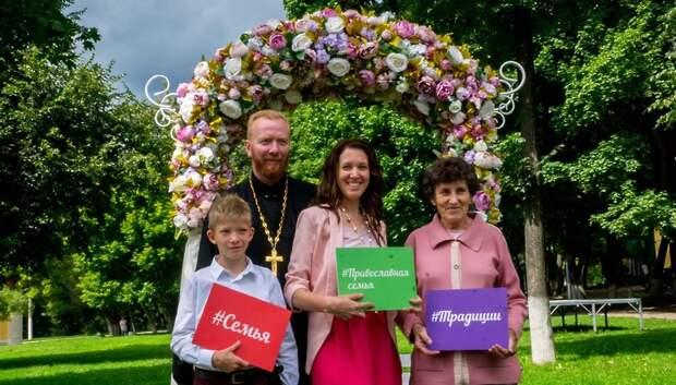 Фестиваль «Православная семья» пройдет в Подольске 12 июля