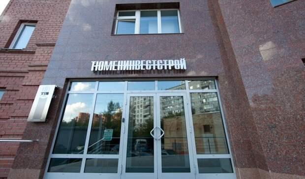 Тюменский застройщик «ТИС» заработал за2020 год более 500млн рублей