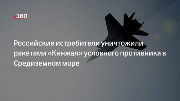 Российские истребители уничтожили ракетами «Кинжал» условного противника в Средиземном море