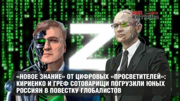 Новое будущее России от глобалистов